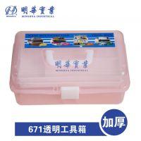 明华牌透明PVC塑料671多功能工具箱 美术 零件 收纳盒 美甲箱