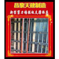 上海天建钢结构新型电泳漆剪力墙模板支撑工厂直销