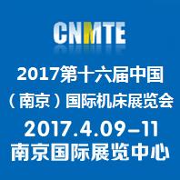 2017第十六届中国(南京)国际机床展览会
