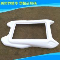 广州厂家生产 娱乐设备用47寸显示框,大型厚片吸塑加工