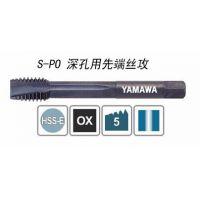 供应原装yamawa (S-PO)深孔用螺尖丝攻、先端丝攻、先端丝锥
