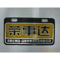 义乌市机械设备标牌制作 安全标识牌 铝牌 铜牌 锌合标