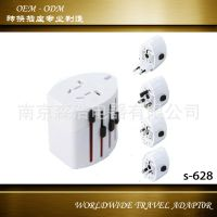 厂家直销 供应电子礼品 多功能世界通旅行转换插头S-628 PC阻燃
