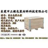 洪梅批发松木熏蒸运输木箱|  东莞销售实木消毒木箱
