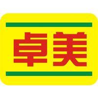 广州市天河区大观卓美广告制作部