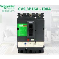 施耐德塑壳断路器CVS100F 3P63A空气开关CVS100F TM63D 3P LV510335