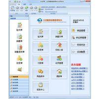 远迈专业技术(图)|眼镜店管理软件价格|眼镜店管理软件