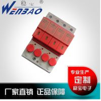 稳宝浪涌保护器WBM-R系列三相OBO防雷电涌 熔断式保护器防雷设备