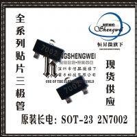 全新原装贴片SOT-23 2N7002 N7002 N沟道MOS场效应 原装长电 质量保证