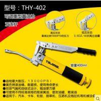 tajima/日本田岛专业级重型黄油枪耐磨损寿命长正品THY