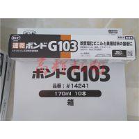 日本邦德G103粘合剂 溶剤型接着剤 耐油型170ml