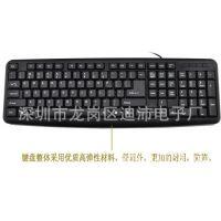 厂家直销超薄有线键盘防水时尚抗菌耐用办公家用电脑键盘