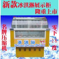 商用新款黄色10盒冰淇淋展示柜雪糕柜冰激凌展示台冷藏柜制冷柜