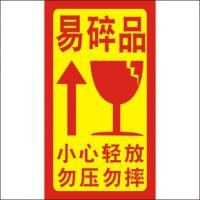 供应热敏纸不干胶标签 ,热敏纸标签 ,热敏纸不干胶印刷