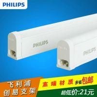 新款飞利浦LED支架灯全套T5一体化支架创易BN066 节能导光LED灯管