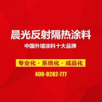 供应晨光反射型隔热涂料,厂家直销,价格优惠