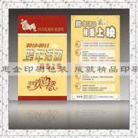 东莞黄江活动宣传单张 企石页定做 黄江海报印刷定制 定做价格