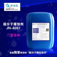 青洁能JN-8267超分子缓蚀剂