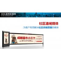易播网-四川省遂宁市社区道闸媒体广告位