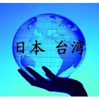 广州到日本名古屋快递公司