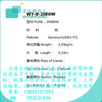 工业铝型材批发生产厂家直销WY-8-2080W铝型材