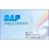 软件外包/德诚软件sell/印刷行业软件/软件外包