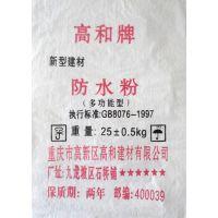 防潮防水剂(防水粉)大渡口区厂家直供 全国可达