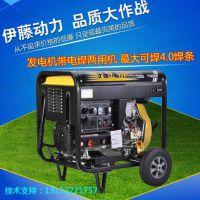 柴油自发电电焊机YT6800EW价格