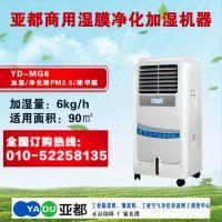 亚都商用湿膜净化加湿器YD-MG6,加湿净化二合一,厂家直销