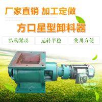 拓新供应YJD型星型卸料器方形卸灰阀电动卸灰阀叶轮铸铁给料机除尘器