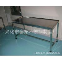 供应【出口欧美】加工定制不锈钢工作台|宠物手术台
