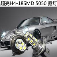 12v DC 汽车LED雾灯 摩托车大灯 H4-18SMD-5050 smd 近远光