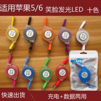 适用于苹果5/6 usb I6伸缩笑脸发光线IPHONE5/6彩色充电线I5 5S