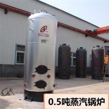 LSC0.5-0.4立式锅炉 菏泽锅炉厂