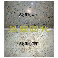 上海混凝土起砂处理剂_混凝土起砂处理剂_易固品质保证