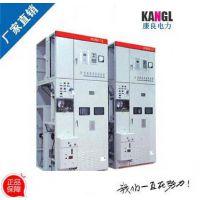 康良厂家直销XGN15-12环网柜,非标高压环网柜定做