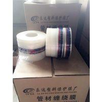 管材缠绕膜|乐达保护膜|pvc管材缠绕膜