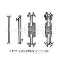 海源换热器供应各种供暖换热器、集体采暖换热器、管式换热器