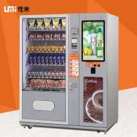 以勒LV-X02综合自动售货机