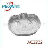 AC2222 烧烤店酒店一次性烧烤铝箔容器烤南瓜面包容器模具直销
