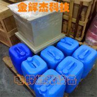 杭州不锈钢电解抛光液生产厂家