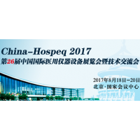 2017第26届中国国际医用仪器设备展览会暨技术交流会(China-Hospeq 2017)