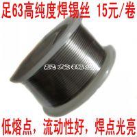 Sn63Pb37焊锡丝(100%足63度焊点非常光亮)
