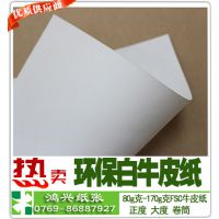 FSC白牛卡|A级双面白色牛卡纸|100%原木浆制造白牛皮全国批发