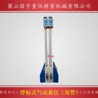 浮标式气动测量仪***生产厂家 AQF型国宇牌浮标气动测量仪如何使用
