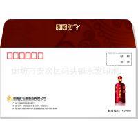 北京印刷廊坊印刷四色印刷【中式5号6号7 9号信封】信封印刷