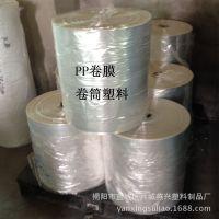 PP原料薄膜袋包装袋 卷筒塑料生产厂家