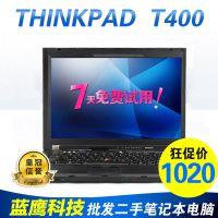 14寸宽屏  酷睿双核  ThinkPad T400 独显  二手笔记本电脑批发