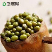 敖汉有机绿豆 内蒙古五谷杂粮农家东北粗粮食非转基因