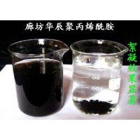 北京周边地区污水处理剂 环保型聚丙烯酰胺厂家